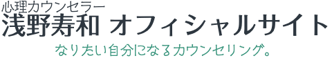 心理カウンセラー 浅野 寿和 オフィシャルサイト